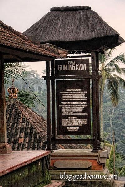 Bali Pura Gunung Kawi 1